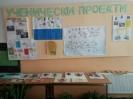 Ученически проекти